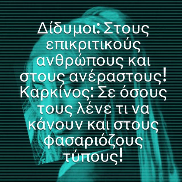 didimoi