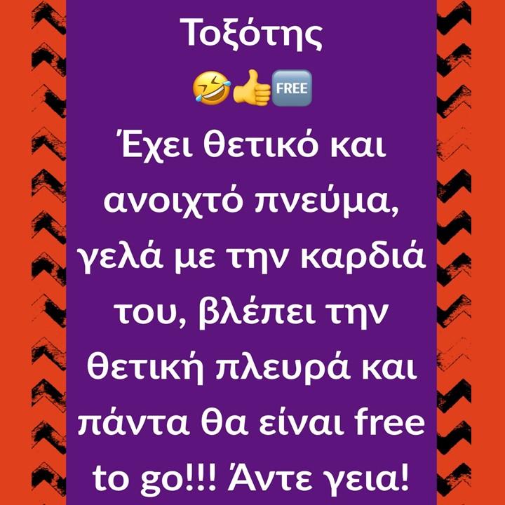 TOXOTIS