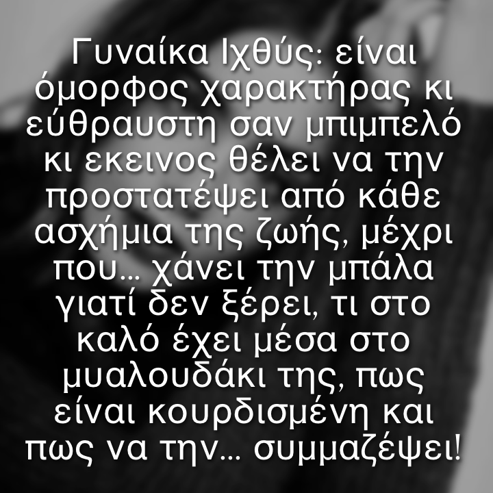 ixthyes