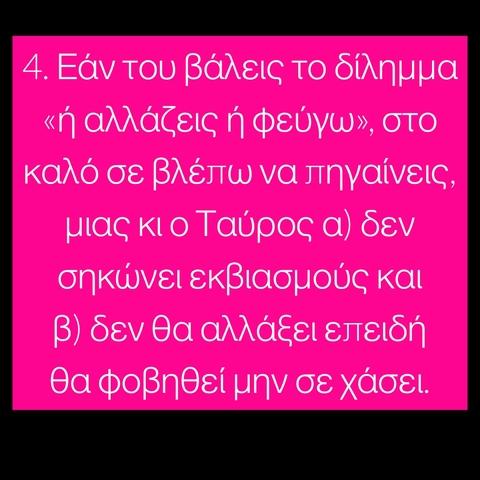 tavros alithies 4