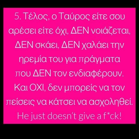 tavros alithies 5
