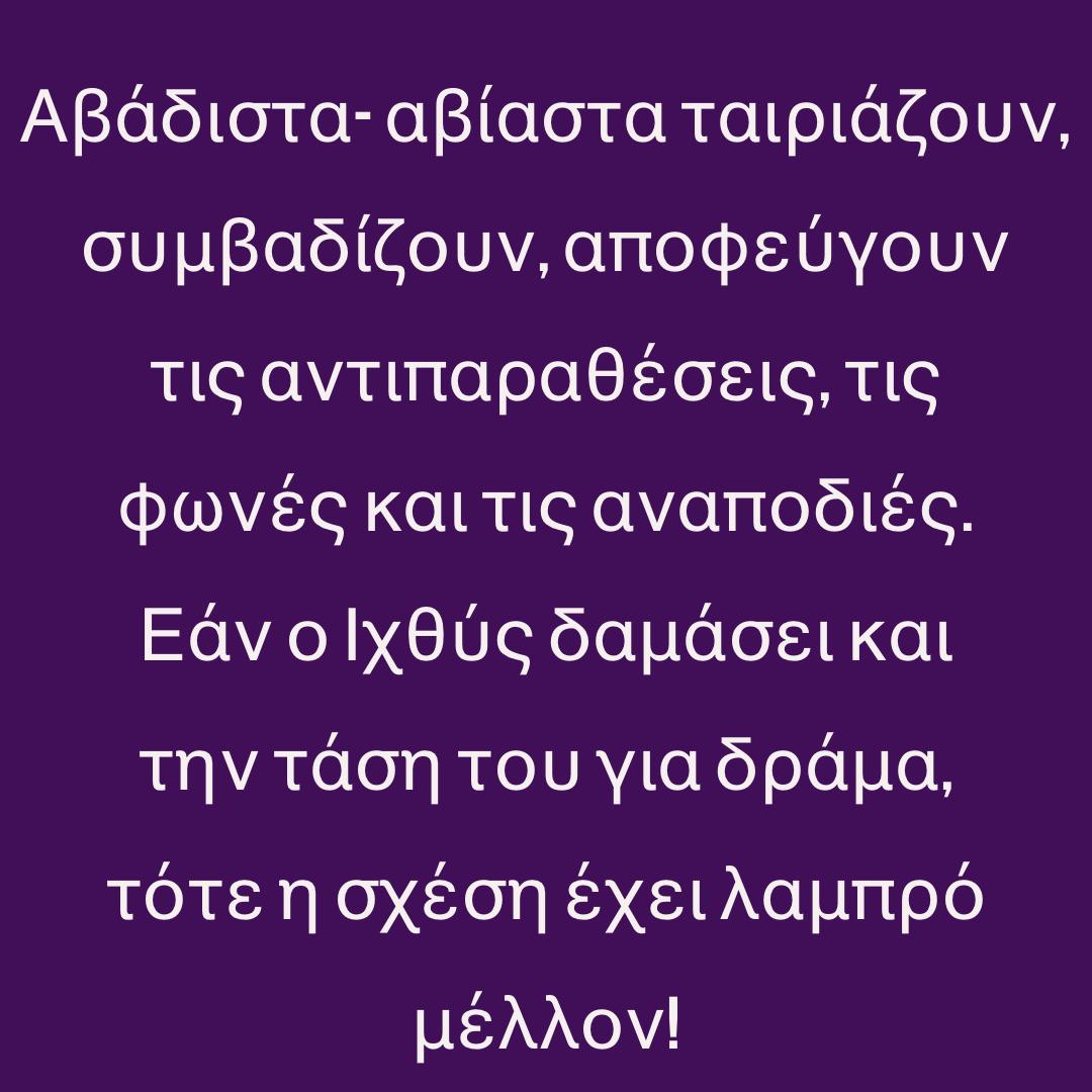 ΙΧΘΥΣ