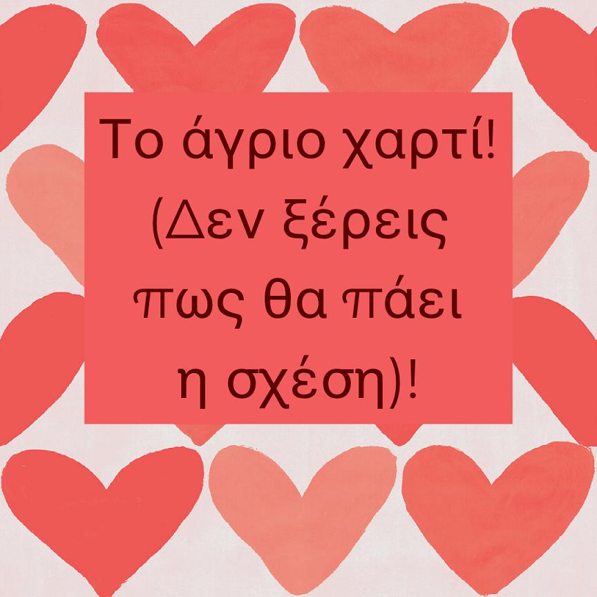 ΤΟ ΑΓΡΙΟ ΧΑΡΤΙ
