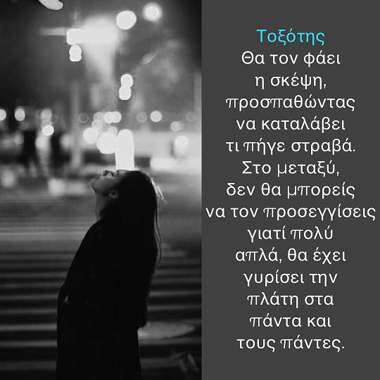 toxotis thlipsi