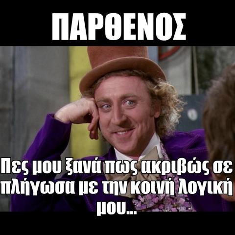 ΠΑΡΘΕΝΟΣ