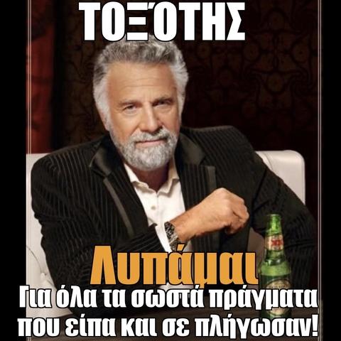 ΤΟΞΤΟΗΣ