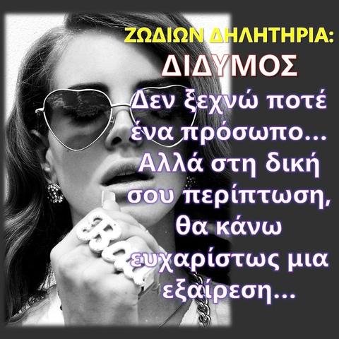 ΔΙΔΥΜΟΣ