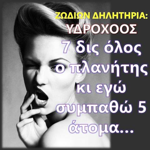 ΥΔΡΟΧΟΟΣ