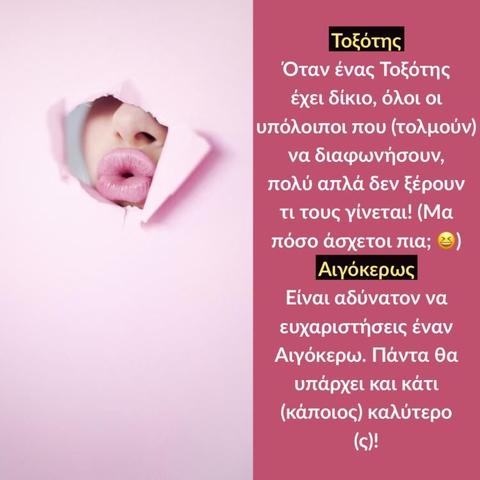ΤΟΞΟΤΗΣ ΑΙΓΟΚΕΡΩΣ
