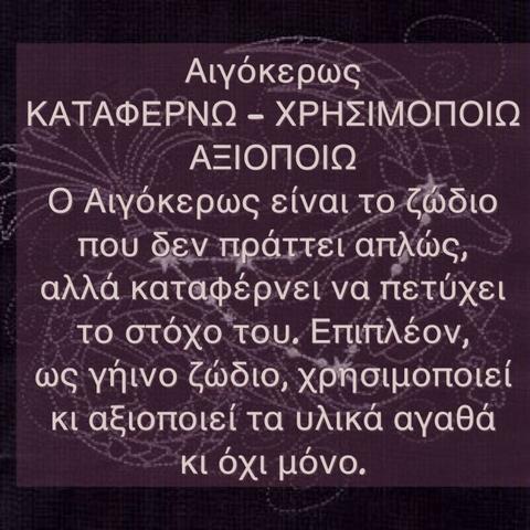 ΑΙΓΟΚΕΡΩΣ