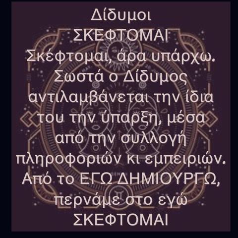 ΔΙΔΥΜΟΙ