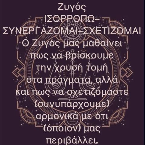 ΖΥΓΟΣ