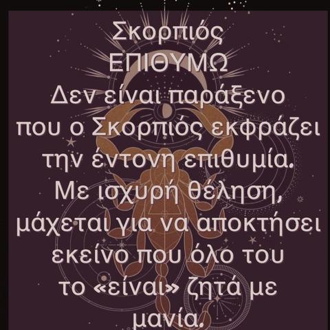 ΣΚΟΡΠΙΟΣ