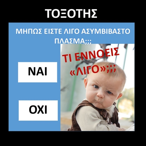 ΤΟΞΟΤΗΣ