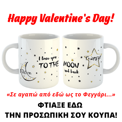 lovemug to the moon personal