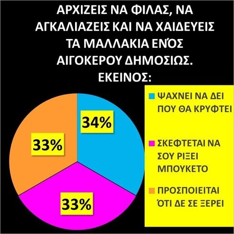 aigokeros8
