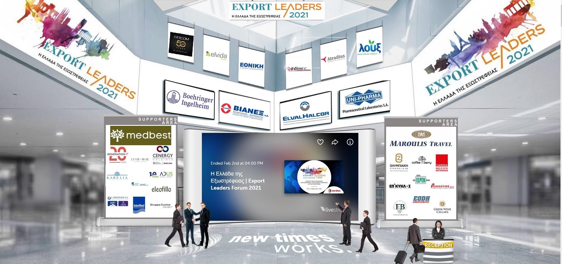ΒΙΑΝΕΞ Export Leaders 2021