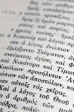 Ancient Greek text 02