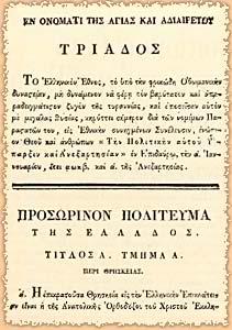 1st_greek_constitution