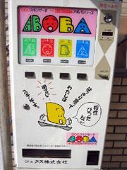 Japan_Condom_Machine