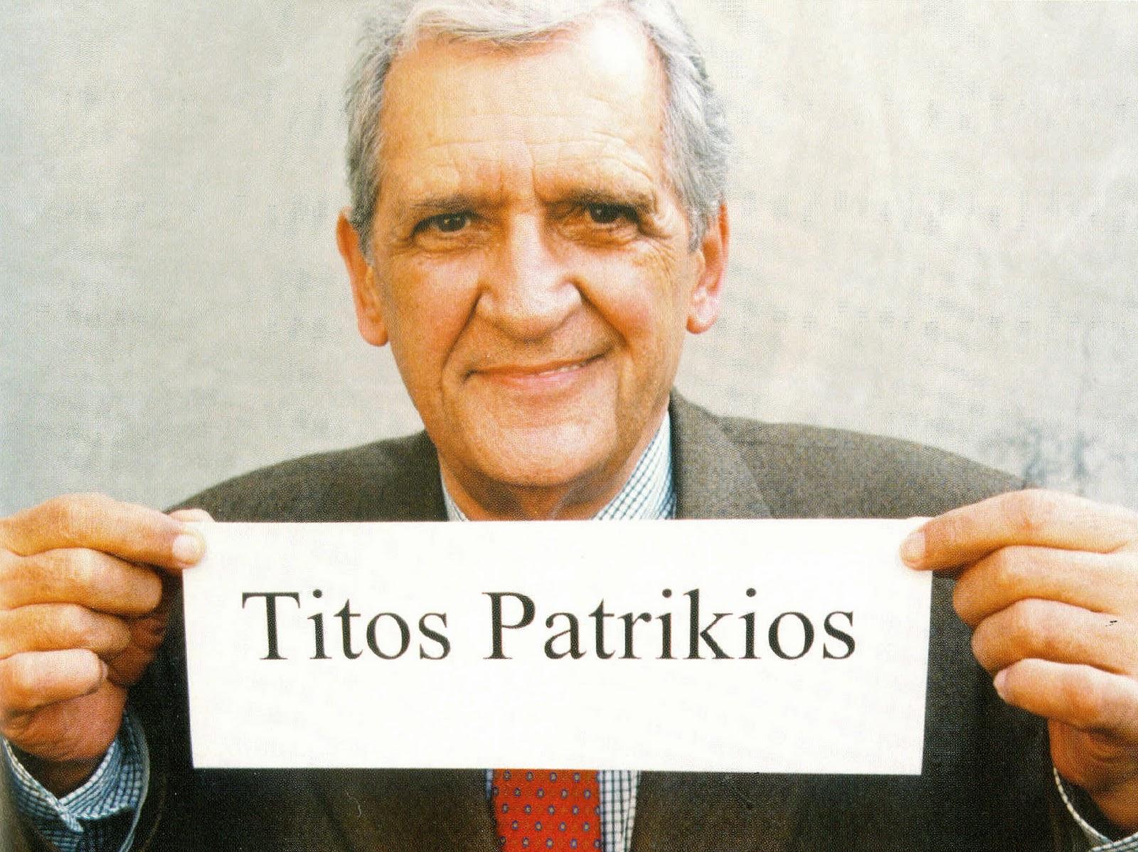 Titos_Patrikios