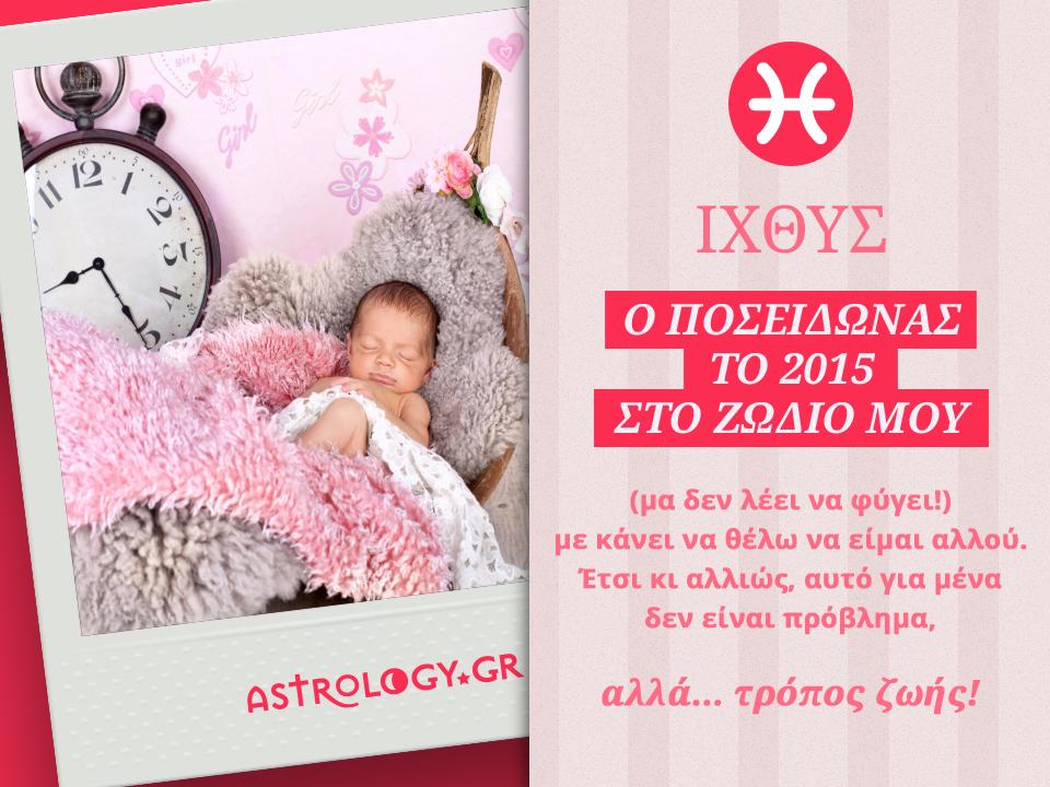IxthysB 2015 wishes