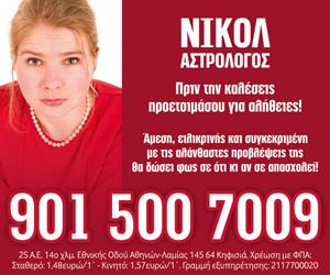 300x250 10 NIKOL