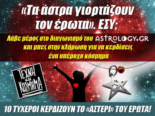 kosmima slideshow astrology