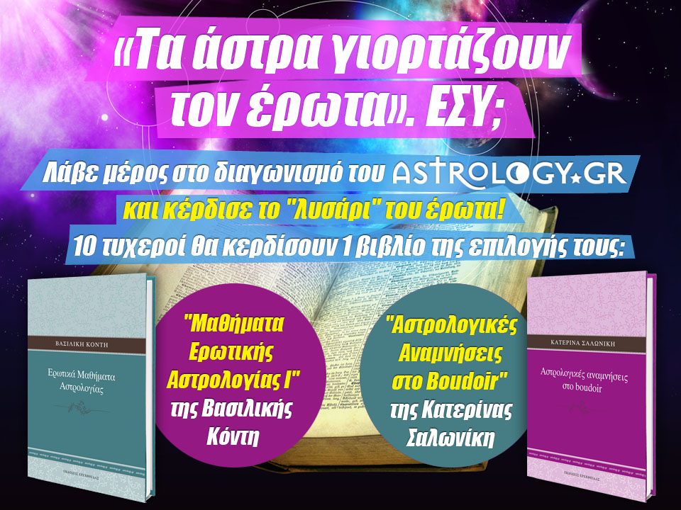 slideshow astrology 2