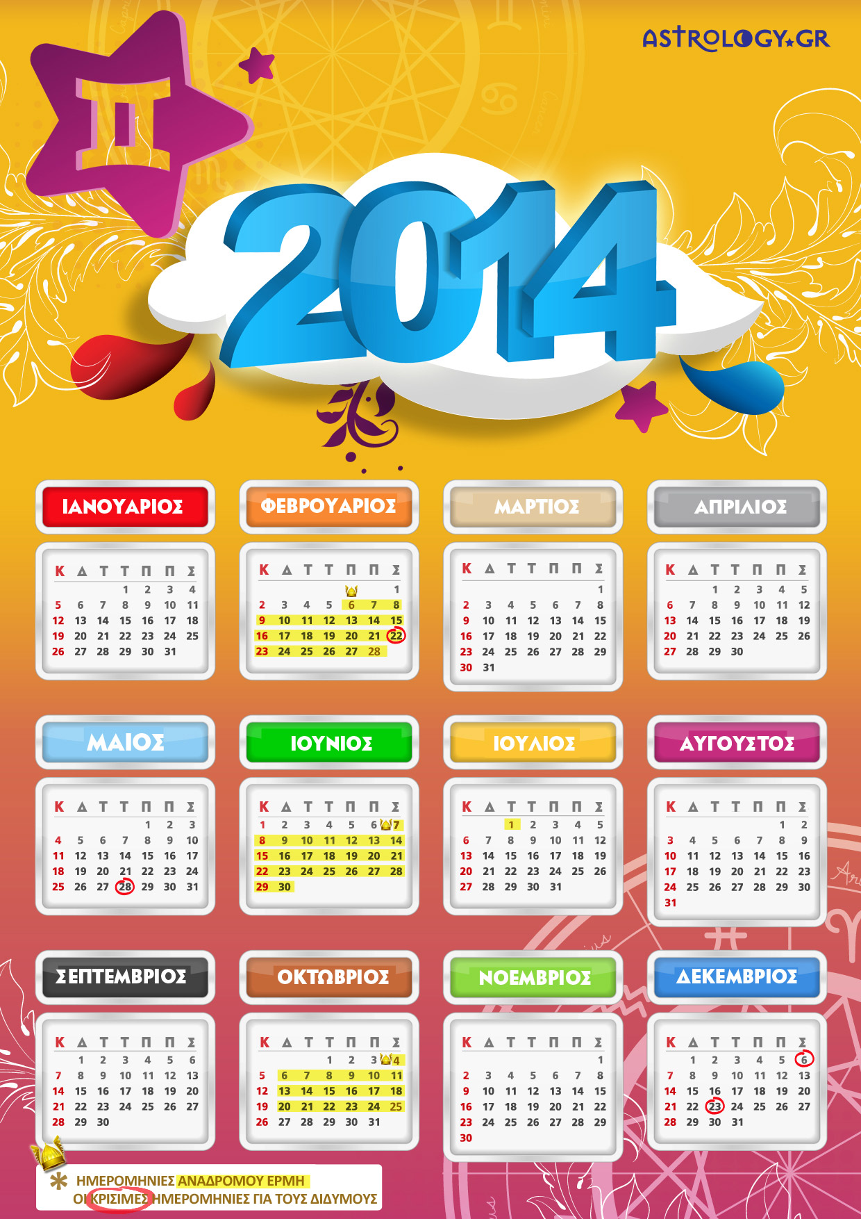 DIDYMOI calendar14
