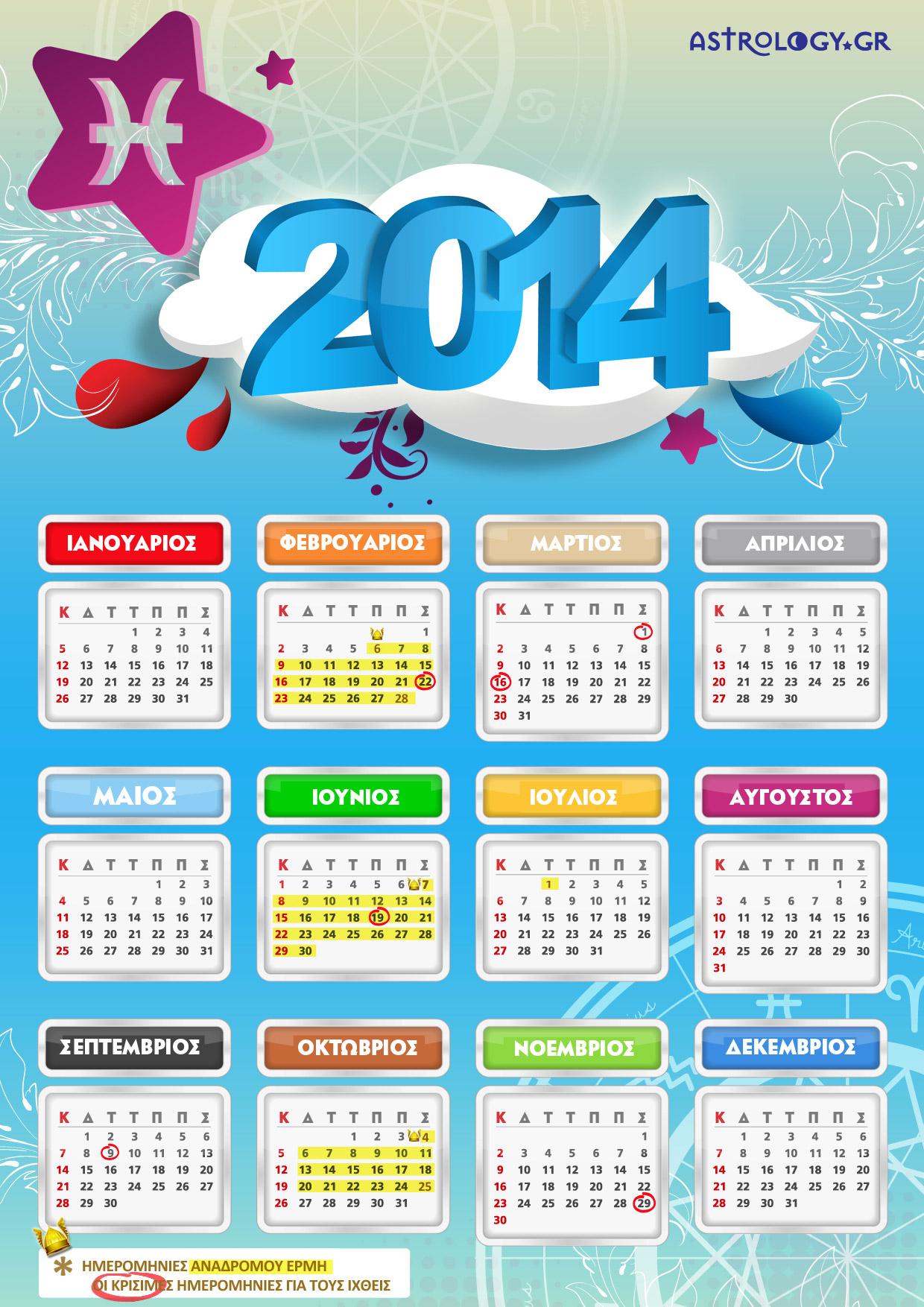IXTHYES calendar14