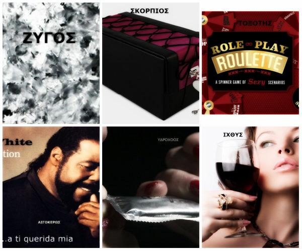 collage DEUTERA ZODIA
