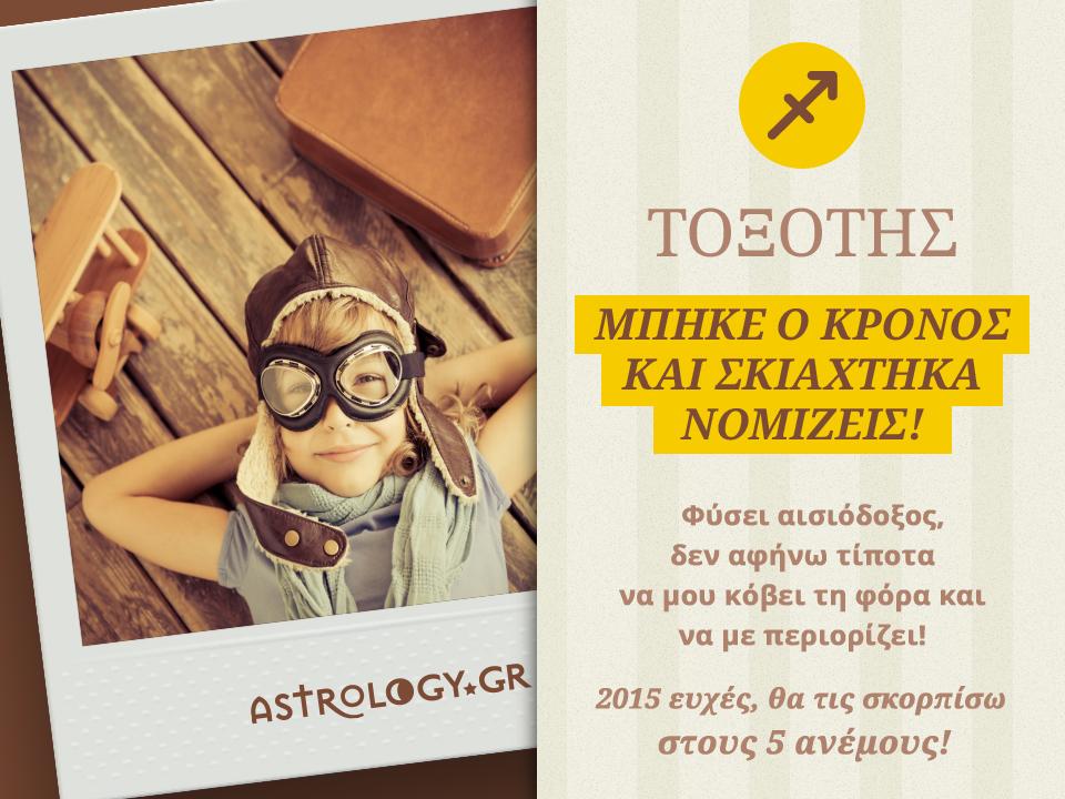 Toxotisb