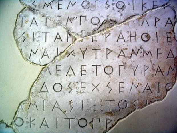 Ανθολογία του Vettius Valens. Μέρος Β΄