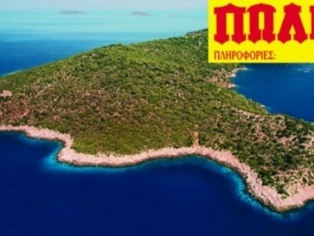 Στη Βουλή η αποκάλυψη του newsbomb για τα ελληνικά νησιά
