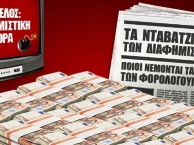 Τα «νταβατζιλίκια» των διαφημιστών