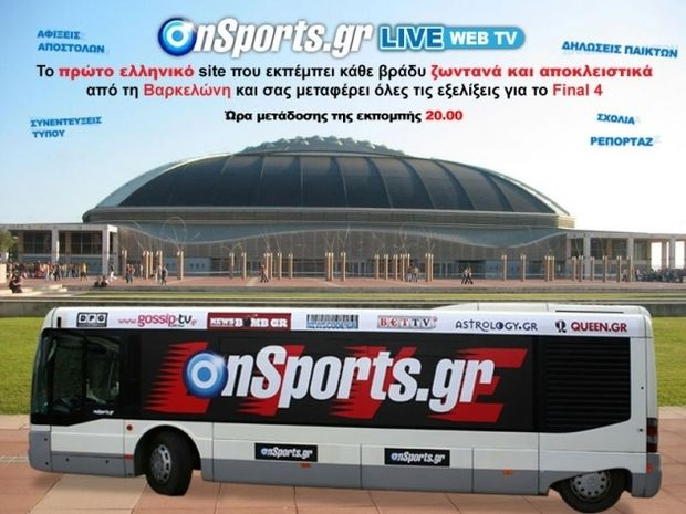 To Onsports εκπέμπει… Final 4