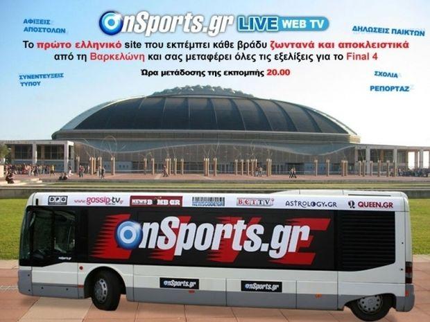 Το Onsports live στο Final - 4