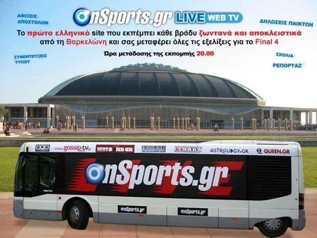 Live η εκπομπή του Onsports