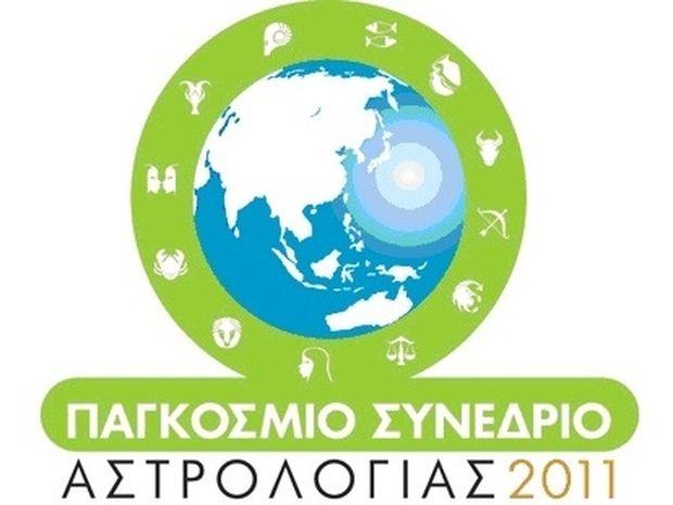 Παγκόσμιο Συνέδριο Αστρολογίας