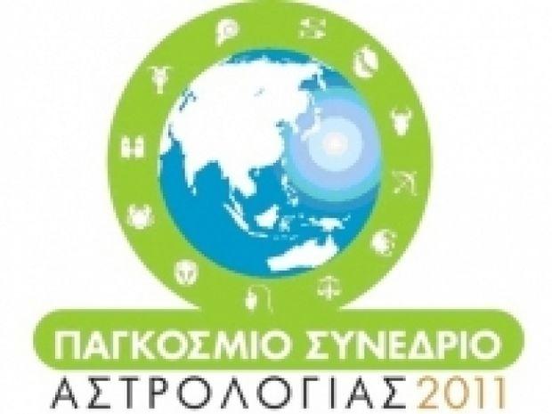 Ανταπόκριση από το Παγκόσμιο Συνέδριο Αστρολογίας
