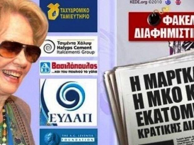 Η Μάργκαρετ, η ΜΚΟ και τα εκατομμύρια κρατικής διαφήμισης