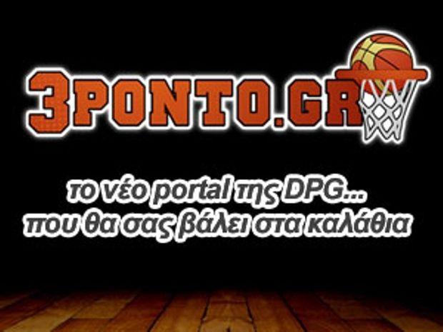3ponto.gr: Το νέο site της DPG σκοράρει από τα 6,75!
