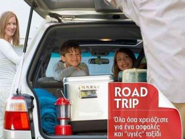 Οργανώστε σωστά το ταξίδι με το αυτοκίνητο