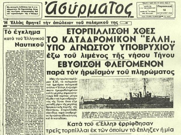 15 Αυγούστου 1940-Ο τορπιλισμός της Έλλης