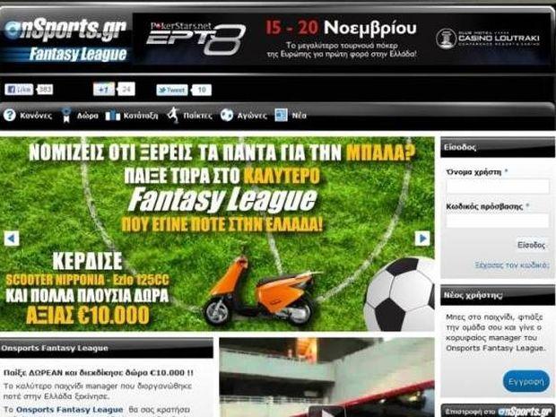 Σαρώνει το Onsports Fantasy League!