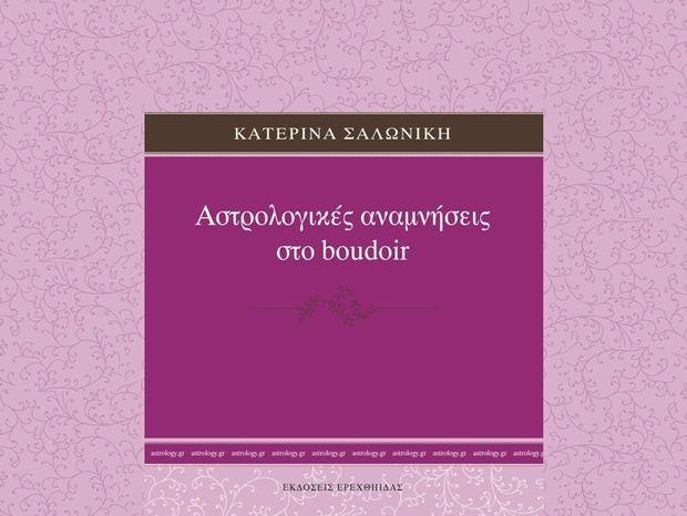 """2η προδημοσίευση του βιβλίου """"Αστρολογικές Αναμνήσεις στο Boudoir"""""""