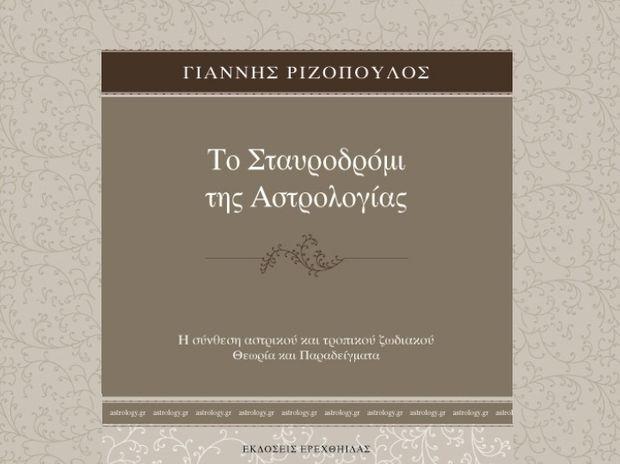 """2η προδημοσίευση του βιβλίου """"Το σταυροδρόμι της Αστρολογίας"""""""