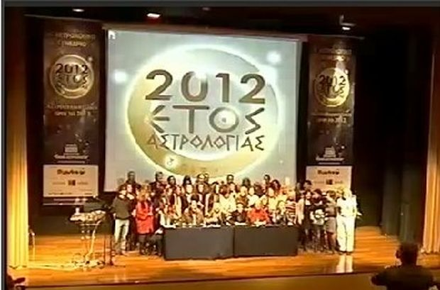 Συνέδριο Αστρολογίας - Μια υπόθεση καρδιάς