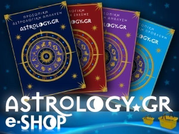 Παράγγειλε ΤΩΡΑ τη δική σου αστρολογική πρόβλεψη από το e-shop του Astrology.gr!